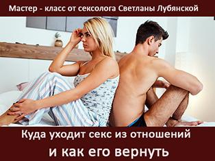 Мастер-класс-«Куда-уходит-секс-из-отношений-и-как-его-вернуть»