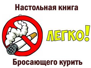 Настольная-книга-бросающего-курить_