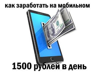 как-заработать-на-мобильнике-1500 рублей-в-день