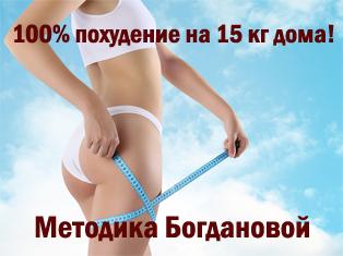 100%-похудение-на-15-кг-дома!-Методика-Богдановой.-VIP